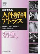 画像でみる人体解剖アトラス