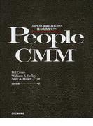 People CMM 人を生かし組織を成長させる能力成熟度モデル