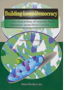 Building local democracy A sociological study of community‐based organization among eleven countries