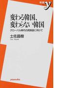 変わる韓国、変わらない韓国 グローバル時代の民族誌に向けて (新書y)