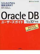 Oracle DBユーザーズガイド SQLの入門から機能活用まで (@ITハイブックス)