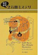 まだまだ2分間ミステリ (ハヤカワ・ミステリ文庫)(ハヤカワ・ミステリ文庫)