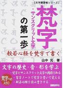 梵字・サンスクリット文字の第一歩 (文字練習帳シリーズ)