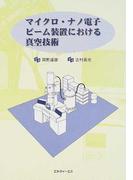 マイクロ・ナノ電子ビーム装置における真空技術