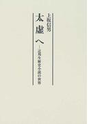 太虚へ 辻邦生歴史小説の世界