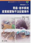 青森・岩手県境産業廃棄物不法投棄事件 政策法務ナレッジ (自治体法務サポートブックレット・シリーズ)