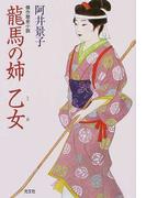 竜馬の姉・乙女 傑作歴史小説 (光文社文庫)(光文社文庫)