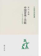 中国音楽と芸能 非文字文化の探究 (中国学芸叢書)