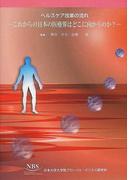 ヘルスケア改革の流れ これからの日本の医療界はどこに向かうのか?