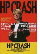 HPクラッシュ 「理想の企業」を揺るがした1億ドルの暗闘