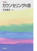カウンセリングの話 新版 (朝日選書)(朝日選書)