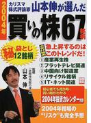 カリスマ株式評論家・山本伸が選んだ2004年買いの株67銘柄 (別冊宝島)