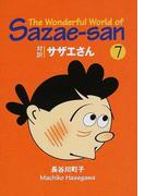 サザエさん 7 対訳 文庫版 (講談社英語文庫)