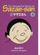 サザエさん 8 対訳 文庫版 (講談社英語文庫)