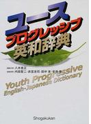 ユースプログレッシブ英和辞典