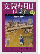 文読む月日 中 (ちくま文庫)(ちくま文庫)