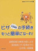 ビザ(在留資格)の手続きもっと簡単にな〜れ! 国際結婚当事者34組による「配偶者ビザ」取得までの泣き笑い体験集 第2版