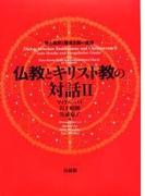 仏教とキリスト教の対話 2 浄土真宗と福音主義の信仰