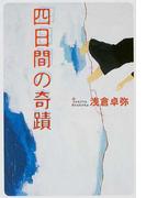 四日間の奇蹟 (宝島社文庫)(宝島社文庫)