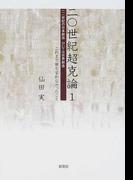 二〇世紀超克論 これまで誰も言わなかったこと 1 二一世紀の日本創造ひいては世界創造