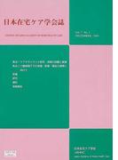 日本在宅ケア学会誌 Vol.7No.1(2003December)
