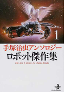 手塚治虫アンソロジーロボット傑作集 1