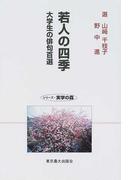 若人の四季 大学生の俳句百選 (シリーズ・実学の森)