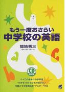 """もう一度おさらい中学校の英語 すべての基本は中学英語 """"わかる""""だけではもの足りない 今度こそ中学英語を""""マスター""""する (CD book)"""