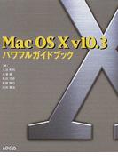 Mac OS Ⅹ v10.3パワフルガイドブック