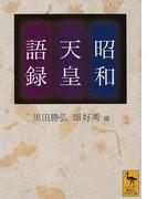 昭和天皇語録 (講談社学術文庫)(講談社学術文庫)