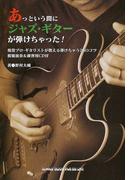あっという間にジャズ・ギターが弾けちゃった! 現役プロ・ギタリストが教える弾けちゃう28のコツ