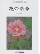 花の断章 (Art box/postcard book)