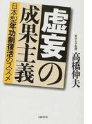 虚妄の成果主義 日本型年功制復活のススメ