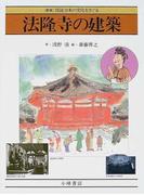 法隆寺の建築 新版 (新版図説日本の文化をさぐる)