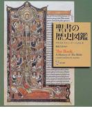 聖書の歴史図鑑 書物としての聖書の歴史