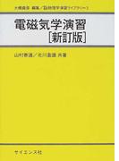 電磁気学演習 新訂版 (理工基礎物理学演習ライブラリ)