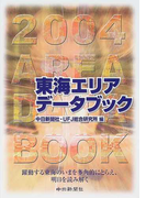 東海エリアデータブック 2004