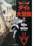 Dragon quest ダイの大冒険 18 光輪の章 3