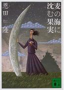 麦の海に沈む果実 (講談社文庫)(講談社文庫)
