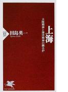 上海 大陸精神と海洋精神の融合炉 (PHP新書)(PHP新書)