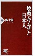 焼肉・キムチと日本人 (PHP新書)(PHP新書)