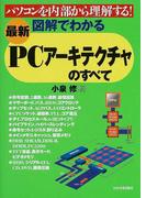 最新図解でわかるPCアーキテクチャのすべて パソコンを内部から理解する! 最新版