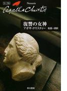 復讐の女神 (ハヤカワ文庫 クリスティー文庫)(クリスティー文庫)