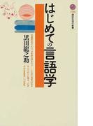 はじめての言語学 (講談社現代新書)(講談社現代新書)