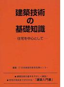 建築技術の基礎知識 住宅を中心として 第29版