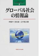 グローバル社会の情報論 (シリーズ社会情報学への接近)