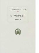 ローマ皇帝群像 1 (西洋古典叢書)(西洋古典叢書)