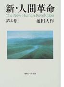 新・人間革命 第4巻