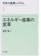 日本の産業システム 1 エネルギー産業の変革