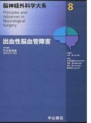 脳神経外科学大系 8 出血性脳血管障害